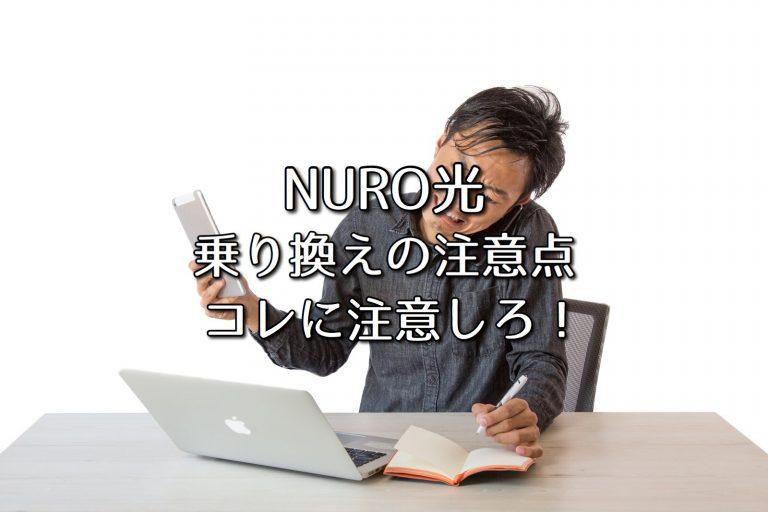 NURO光への乗り換え注意点まとめ!コレに気を付けろ!