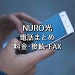 NURO光の電話まとめ!光でんわの料金・接続・FAXなど!