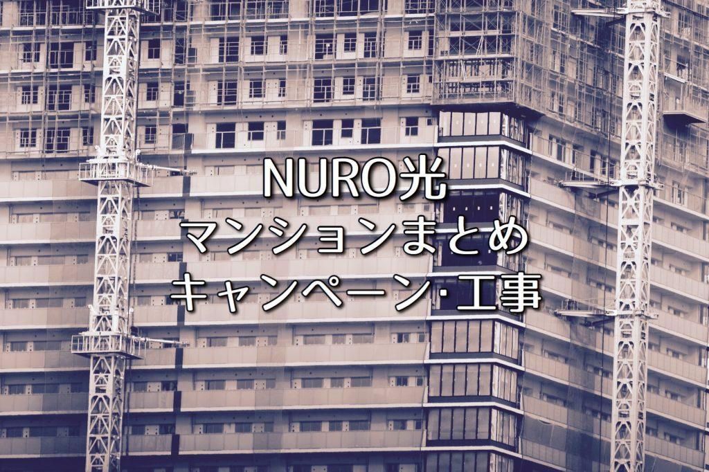 NURO(ニューロ)光マンションのキャンペーンや工事について解説