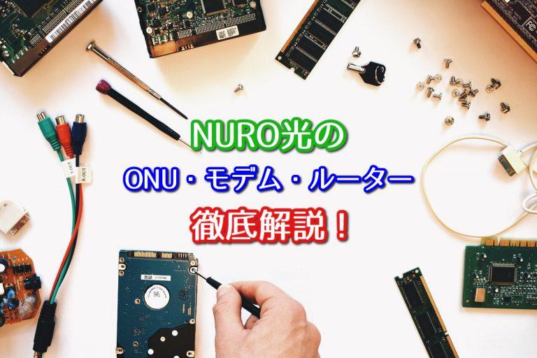 NURO光のONU・モデム・ルーターを徹底解説します!