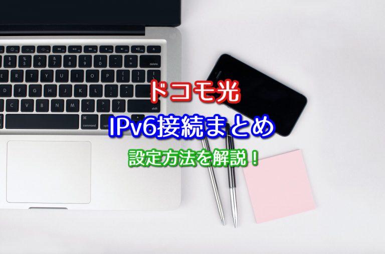 ドコモ光IPv6接続まとめ!プロバイダや設定方法を解説