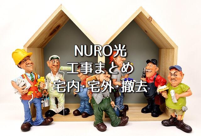 NURO光の工事まとめ!宅内・宅外・撤去まで解説!