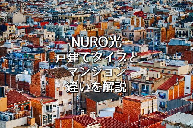 NURO光の戸建てタイプとマンションタイプの違いを解説!