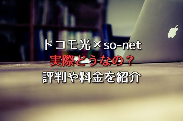 ドコモ光とSo-netの組み合わせの評判や料金を紹介