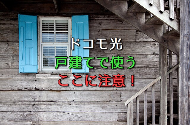 ドコモ光を戸建て住宅で契約して導入する場合の注意点を紹介