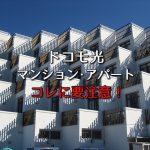 ドコモ光をマンション・アパート・集合住宅に導入する場合の注意点