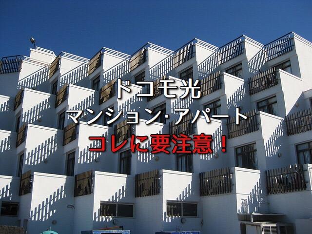 ドコモ光をマンションやアパートに導入する方法や注意点
