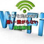 ドコモ光のWi-Fi解説!ワイファイルーター接続や遅い・繋がらない時の対応まで