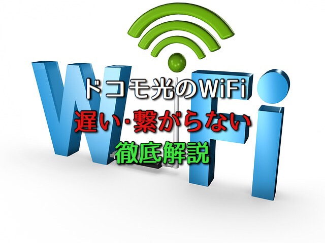 ドコモ光のWi-Fiについて解説。ワイファイルーター接続や遅い・繋がらない時の対応まで解説