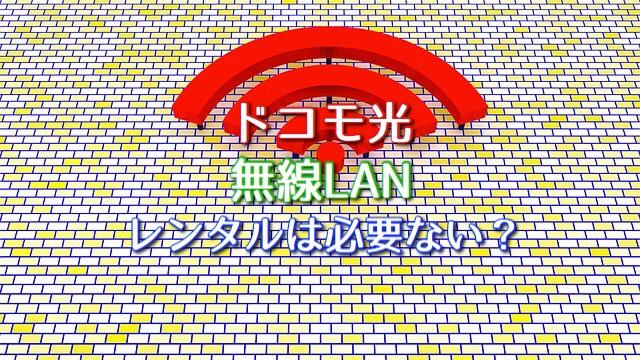 ドコモ光で無線LANをレンタルする必要ナシ?詳しく解説!