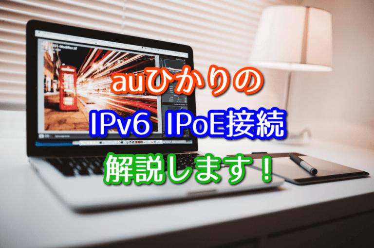auひかりのIPv6 IPoE接続の速度は遅い?解説します!