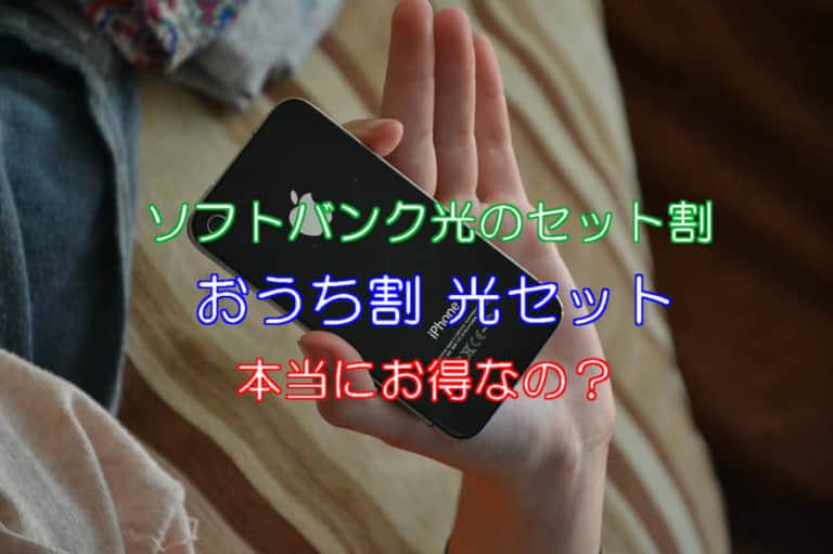ソフトバンク光のスマホ・携帯セット割「おうち割 光セット」が本当にお得なのか徹底解剖!