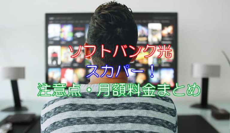 ソフトバンク光でスカパー!を視聴する場合の注意点・月額料金・チャンネル表まとめ