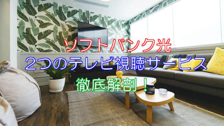 ソフトバンク光のひかりTV・フレッツテレビまとめ!料金・工事費を解説!