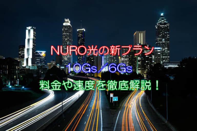 【NURO光10Gs/6Gs】新プラン追加!料金や速度まとめ!