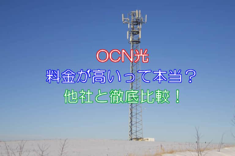 OCN光の料金は高くて損をするって本当?月額・工事費・解約金を他社と比較!