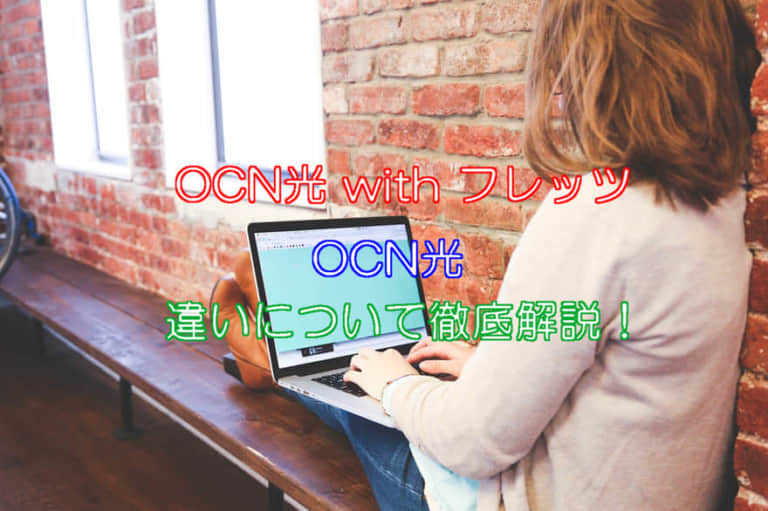 OCN光 with フレッツを契約すると損をする!OCN光との違いを徹底解説!