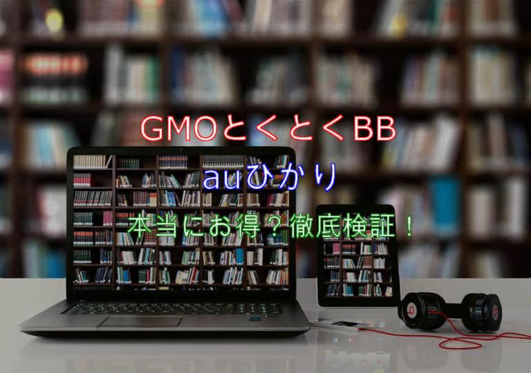 GMOとくとくBBのauひかりに要注意!本当にお得なのか徹底検証します