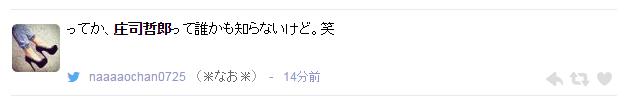 (9/8週刊文集を読み追記あり)庄司哲郎って誰?既に逮捕されております。小倉智昭もピンチに!作品も見つけた