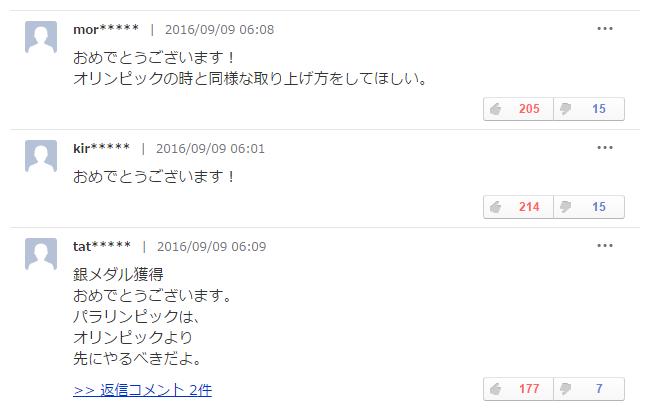 広瀬誠がパラリンピックで柔道で銀。なんでこんな人が無名なんだろう。WIKIするない