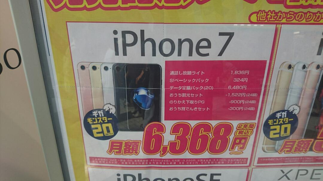 iPhone7やiPhone6sをソフトバンクへMNPするならココがお勧め!