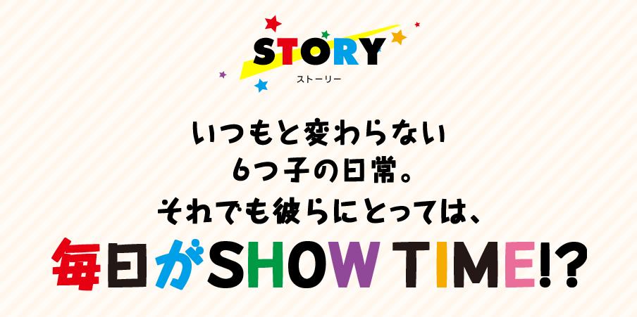 舞台「おそ松さん」が早くも動画配信決定!配信開始日はいつ?しかもdTVなら無料視聴も可能にです