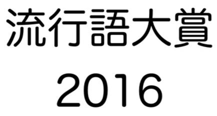 2016年新語、流行語大賞の候補が出揃う!大賞発表日は?年間大賞はどれだろう!