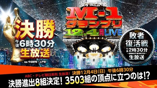 M-1グランプリ 2016の優勝予想!出演者と審査員、日程、放送日について!