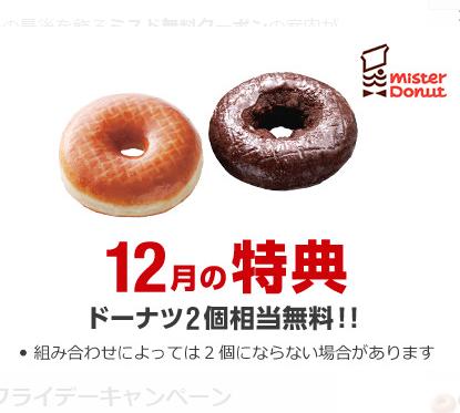 ソフトバンクユーザーはミスタードーナッツが無料!クーポンの使い方を確認しとこう
