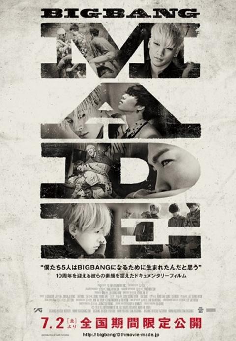 映画「BIGBANG MADE」の動画を無料で見れちゃう。dTVはお勧めです。内容はこんなの。