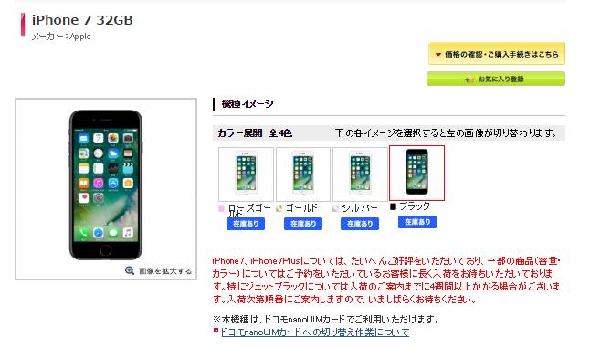 iPhone7、iPhone7 Plusの12月の在庫はどうか。入荷状況を見てみる!