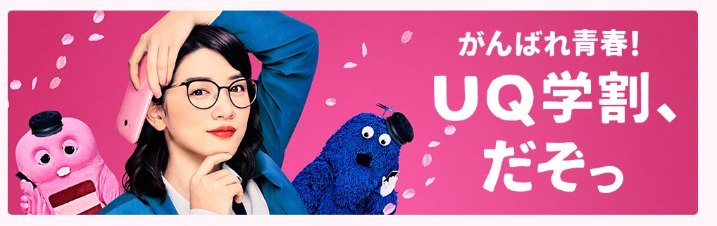 UQ mobile(ユーキューモバイル)の2017年の学割!キャンペーン併用でお得!