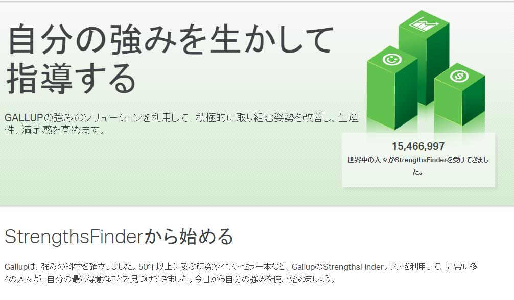 自己分析が無料でできるサイト(ツール)ストレングスファインダーがよく分かる。
