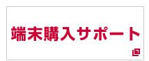 ドコモオンラインショップ限定。激安端末一括3240円セール開催中