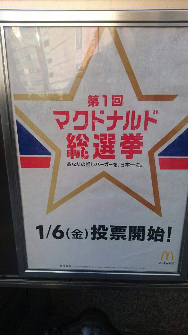 マクドナルド総選挙がはじまる。各候補バーガーの公約と日程を確認。投票方法は?