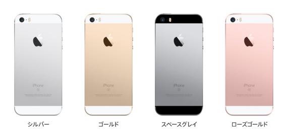 Phone SEの容量増版やベゼルレスのiPad Pro、iPhone 7の新色レッドまで出る?