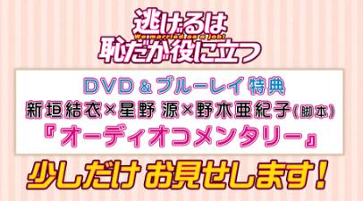 「逃げ恥」DVDが発売。ツタヤ(TSUTAYA)やゲオ(GEO)でもレンタル開始