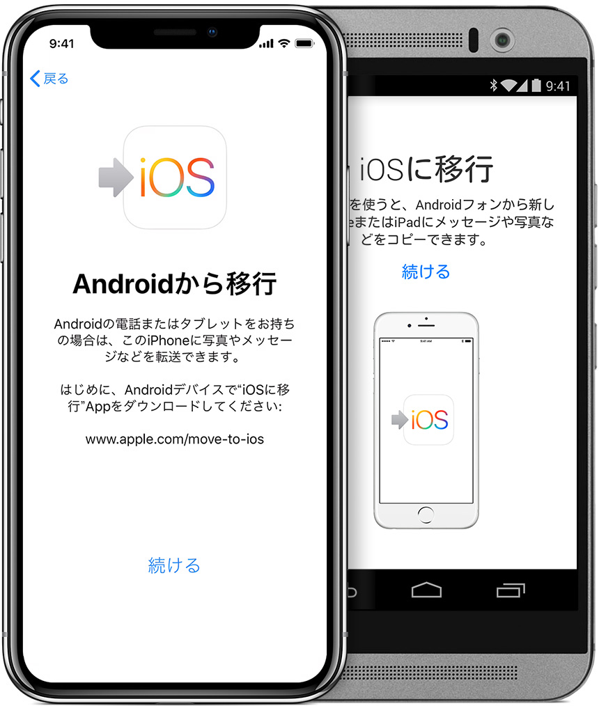 変更 データ 機種 移行 アイフォン