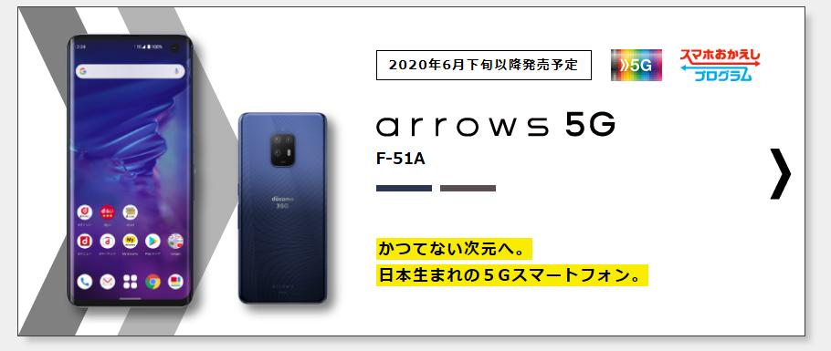 発売 日 5g Arrows