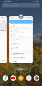 Galaxy s9 multi task