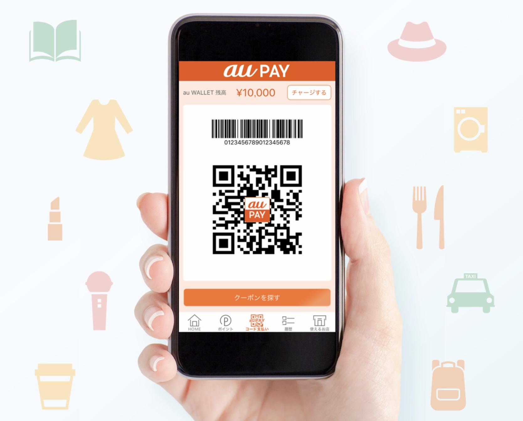 店 使える au ペイ au PAYの使える店・店舗【2021年4月】コンビニ・飲食店どこで利用できる?