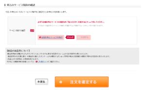 最終5 申込み内容の確認と購入ボタン