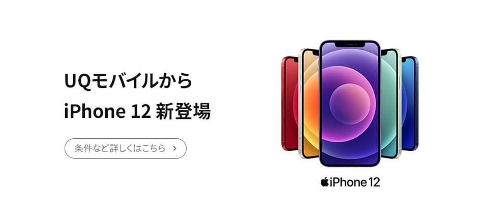 UQmobile_iPhone12