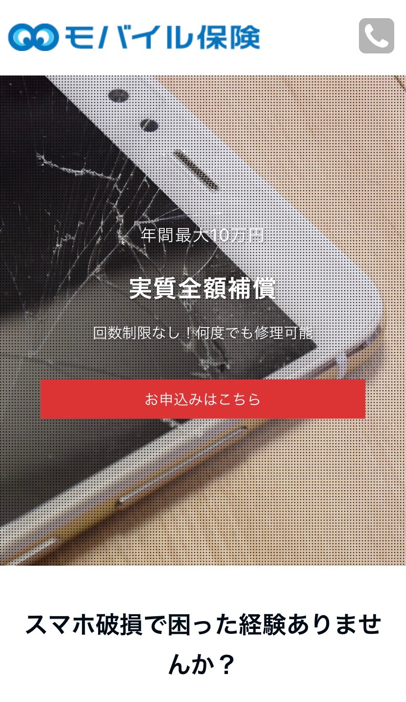 Iphone for 補償 ケータイ サービス