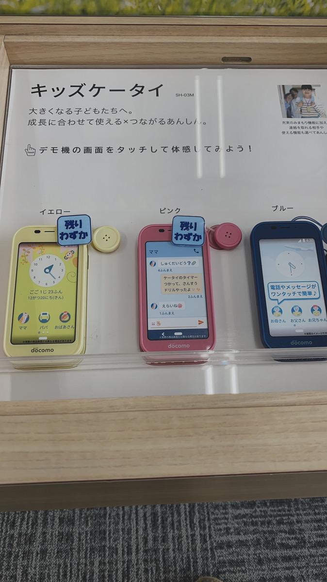 携帯 ドコモ キッズ