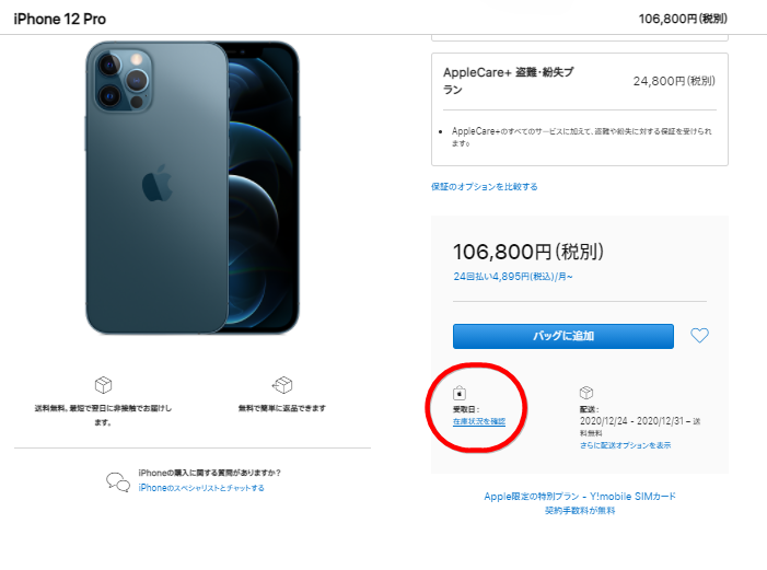 待ち iphone12 入荷