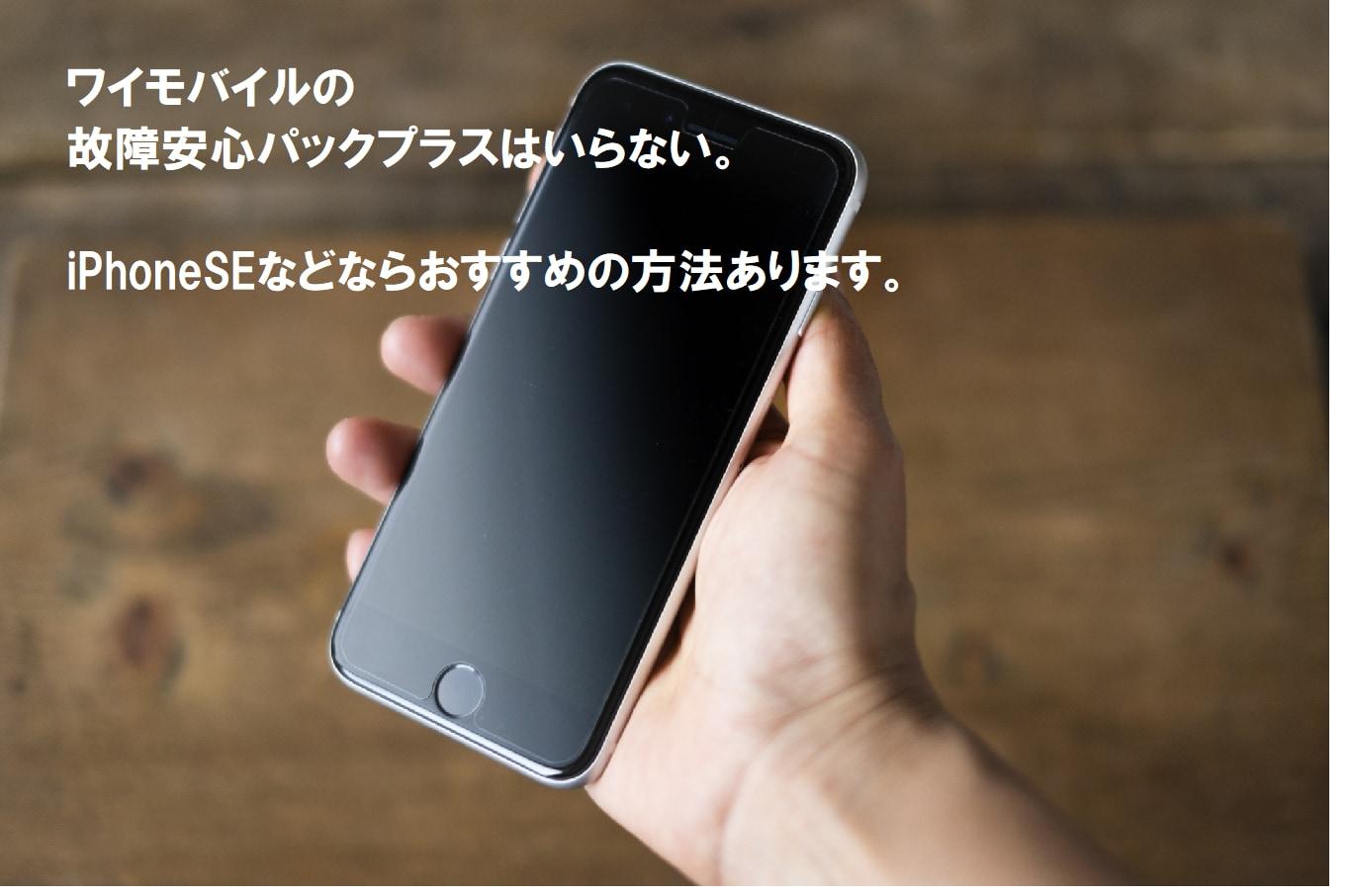 モバイル iphonese ワイ