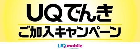 UQ-CP-denki