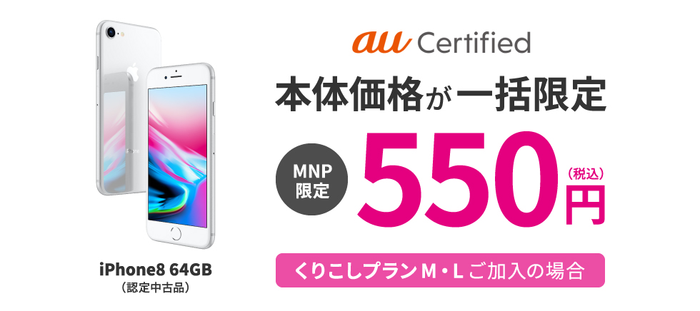 UQ-CP-iPhone