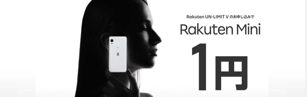 楽天モバイルのRakuten Miniの本体価格1円キャンペーン